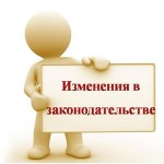 izm_zakon