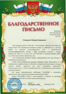 сош-45