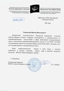 Otzyv_MuzWorldOcean2_темн1