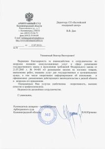 Otzyv_arbitrsud_тёмн