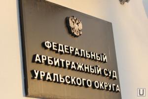 Закон № 223-ФЗ о закупках, ФАС Уральского округа