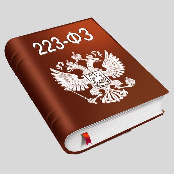 http://baltictender.ru/wp-content/uploads/2015/11/223fz.jpg