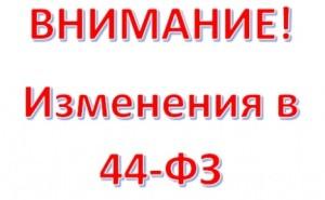 44fz_izm
