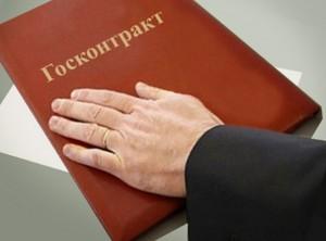 По типовых библиотека контрактов 44 фз