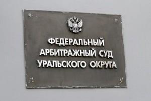 arb-sud-ural-okrug