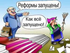 reformi-zapusheny