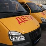 avto-skoraya-shkolniy-avtobus