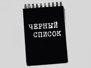 cherniy-spisok
