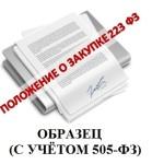 Pologenye_505fz